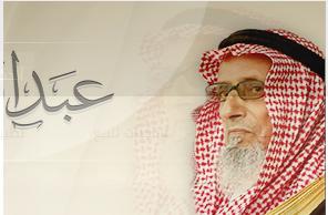 جائزة الشيخ عبدالغني الشمراني