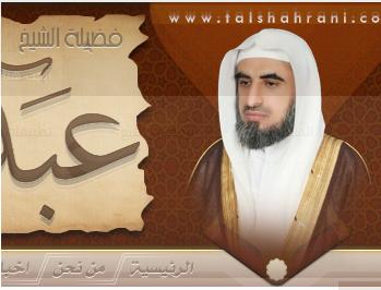 فضيلة الشيخ عبدالله الشهراني