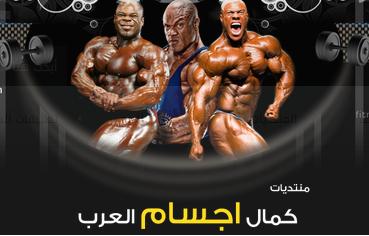 كمال اجسام العرب