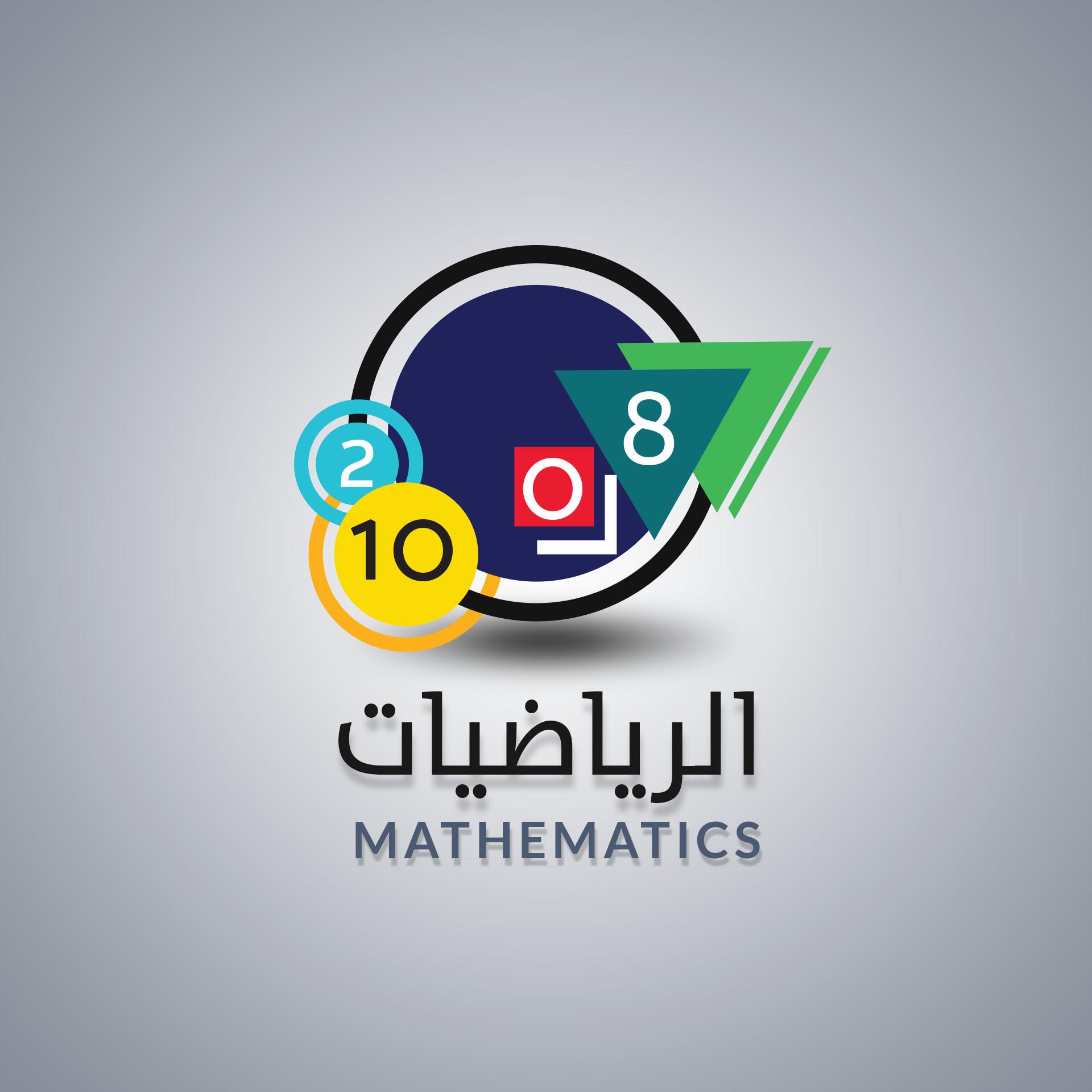 شعار لمادة الرياضيات