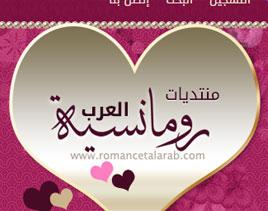 استايل رومانسية العرب